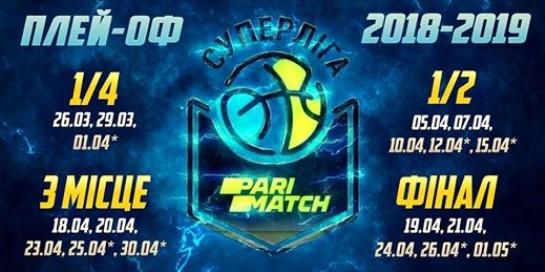 Стало известно расписание матчей плей-офф баскетбольной Суперлиги