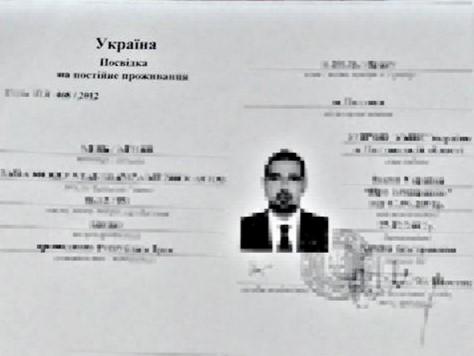 В Запорожье задержали иракца с фальшивым бессрочным видом на жительство в Украине