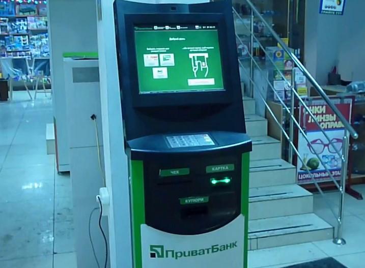 Терминал приватбанка